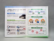 三東運輸株式会社様 会社案内 仕上サイズ:A4、本文:OKホワイトポスト、仕様:両面、製本仕様:中綴じ8頁止