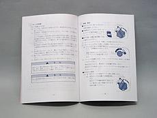 マニュアル 仕上サイズ:A5、表紙:色上質・さくら、本文:上質紙、仕様:両面、製本仕様:クルミ表紙