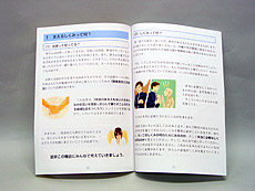マニュアル 仕上サイズ:A4、表紙:アートポスト、本文:ミューマットR、仕様:両面、製本仕様:無線綴じ