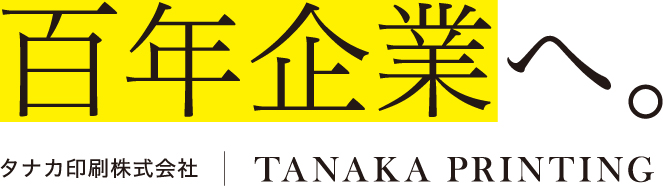 百年企業へ タナカ印刷株式会社