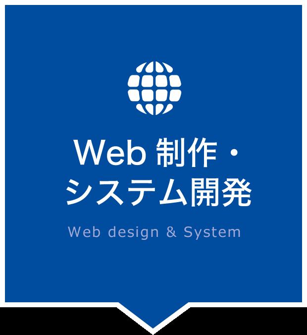 Web制作・システム開発