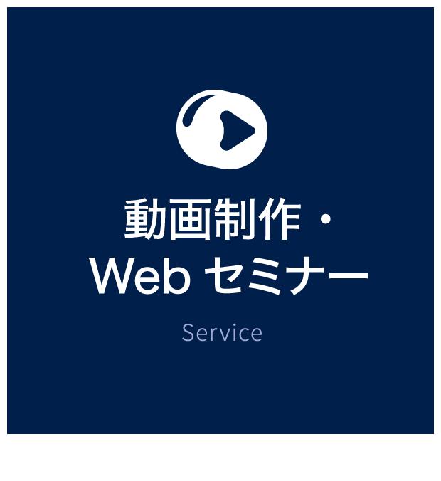 動画制作・Webセミナー